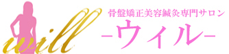 大阪旭区太子橋の美容鍼灸&骨盤矯正サロンwill |