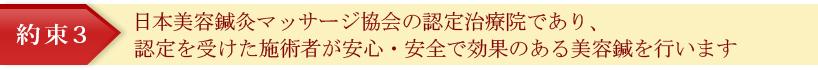 yakusoku3