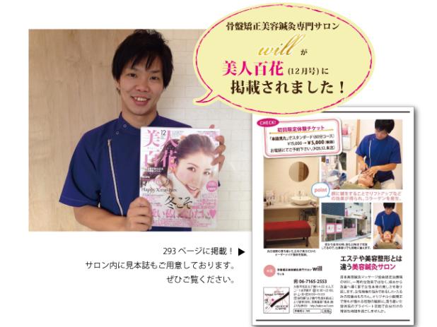 雑誌「美人百花」大阪 美容鍼灸