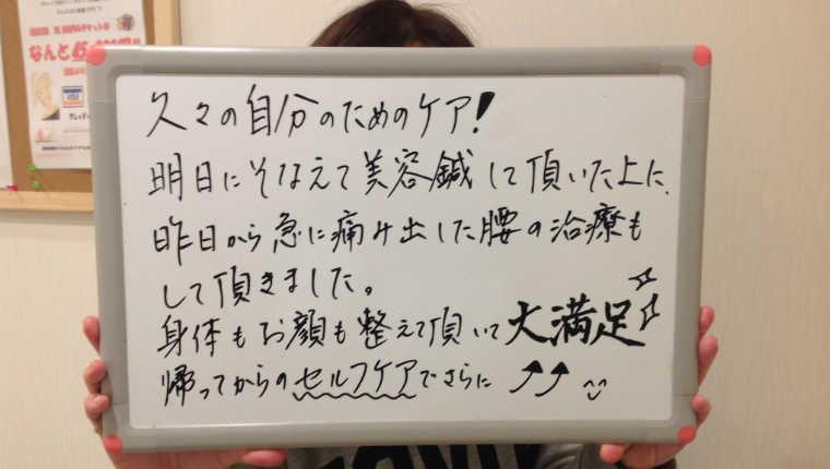 大阪旭区will美容鍼灸お客様の声2