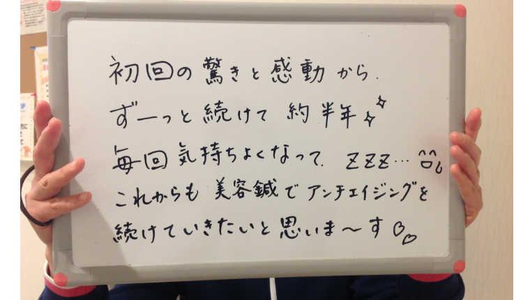 大阪旭区will美容鍼灸お客様の声3