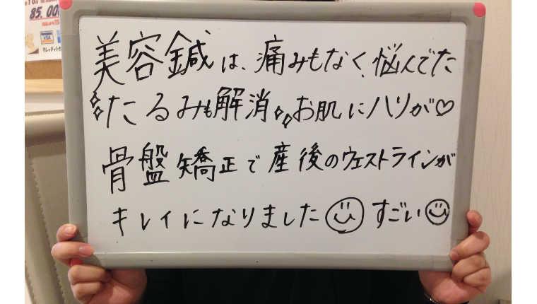 大阪旭区will美容鍼灸お客様の声6