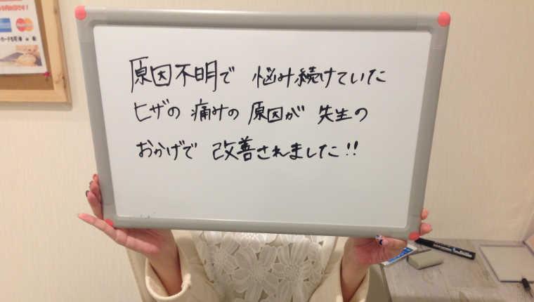大阪旭区will美容鍼灸お客様の声7