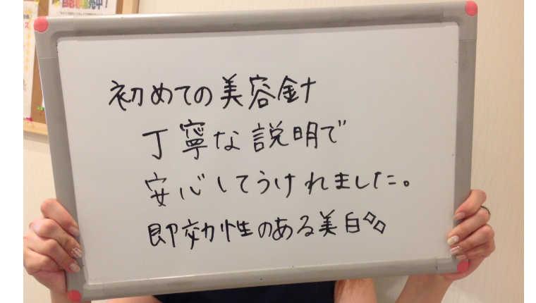 大阪旭区will美容鍼灸お客様の声8