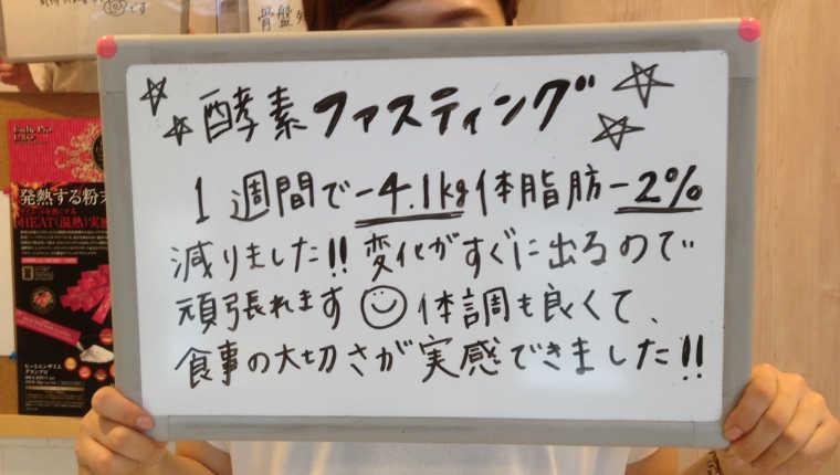 大阪旭区will美容鍼灸お客様の声13