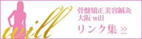 大阪美容鍼灸専門店 リンク集