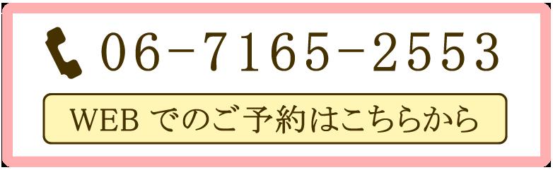 栄本店 06-7165-2553