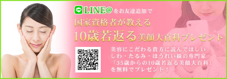 line_bnr_ency.png