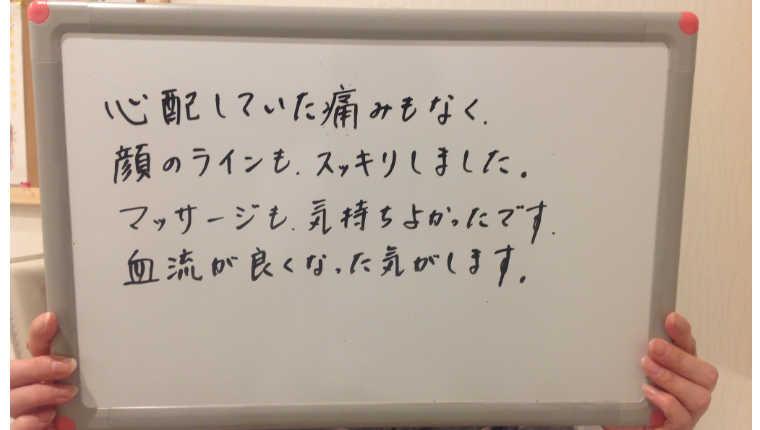 大阪旭区will美容鍼灸お客様の声4