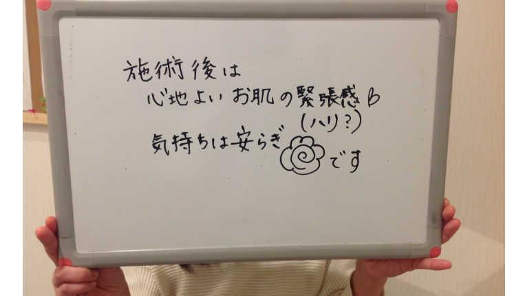 大阪旭区will美容鍼灸お客様の声5
