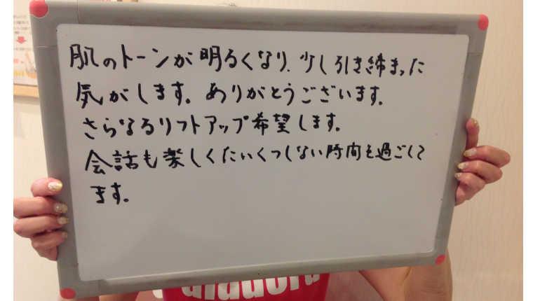 大阪旭区will美容鍼灸お客様の声9