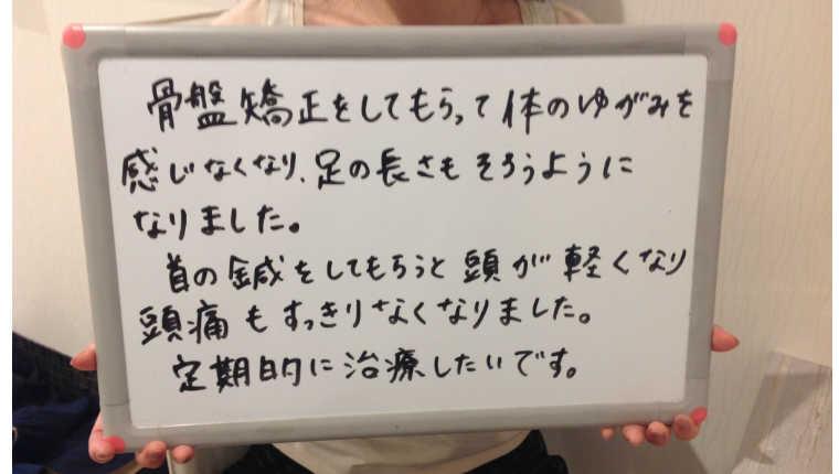 大阪旭区will美容鍼灸お客様の声10