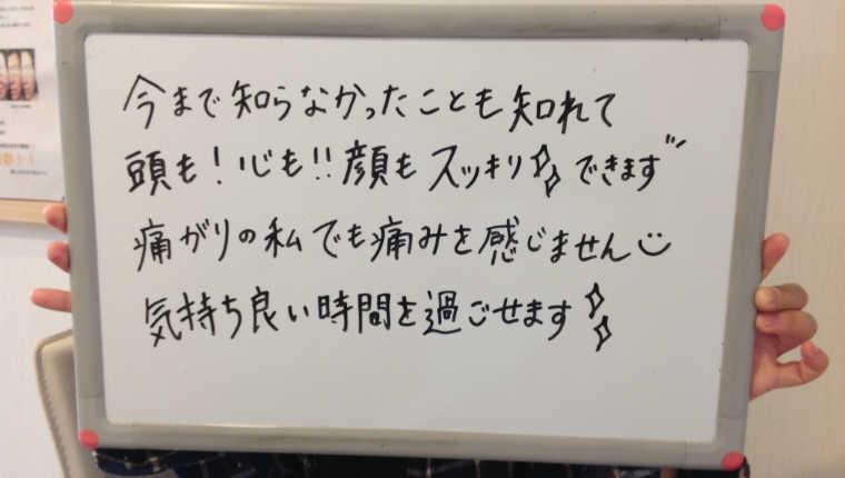 大阪旭区will美容鍼灸お客様の声12