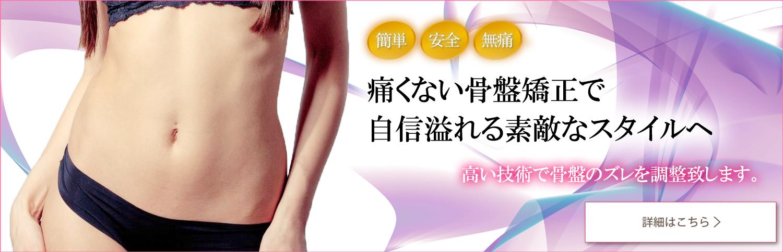 痛くない骨盤矯正で自信溢れる素敵なスタイルへ|美容鍼灸専門サロンWILL