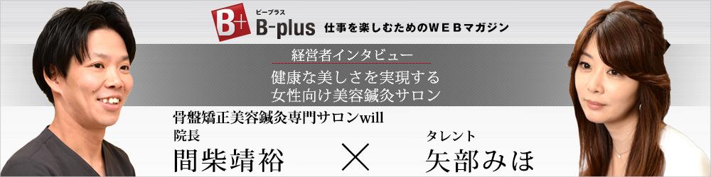 WILL代表間柴靖裕、タレント矢部みほと対談